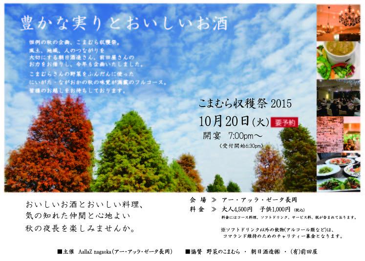 こまむら収穫祭2015