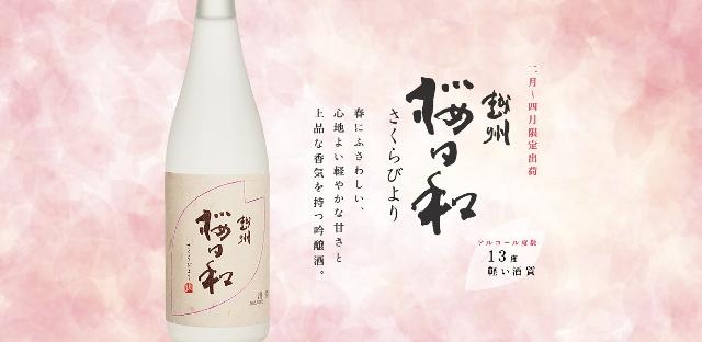 朝日酒造 桜日和