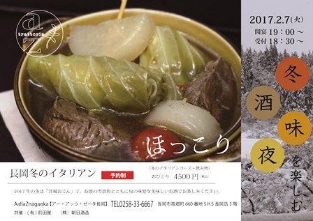 20170207前田屋さん-01