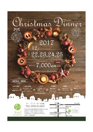 AallaZnagaoka2017クリスマスディナー