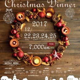 2017クリスマスメニューAZnagaoka