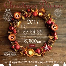 2017クリスマスAZniigata-01