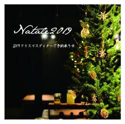 クリスマス2019ぐるなび-01
