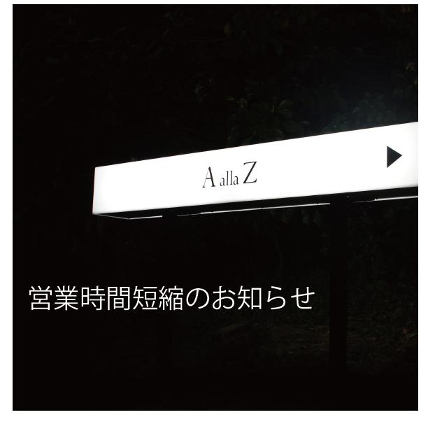 営業時間短縮のお知らせ-01