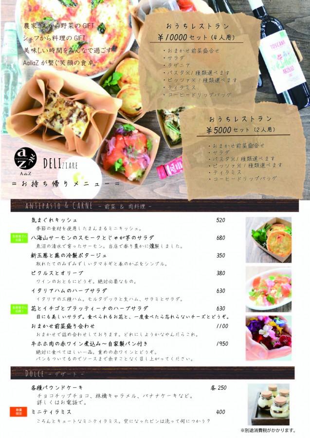 TakeOutMenu20200528-01