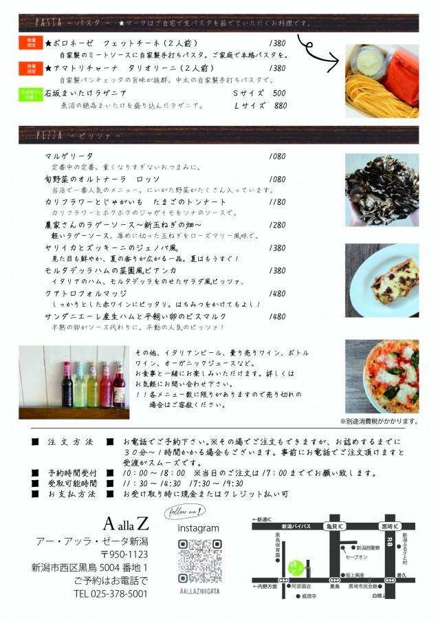 TakeOutMenu20200528-02