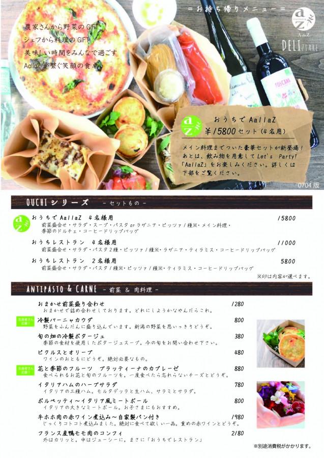 TakeOutMenu20200707-01