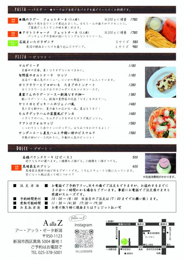 TakeOutMenu20200707-2-01
