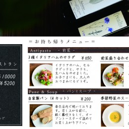 長岡TakeOutMenu202010-01