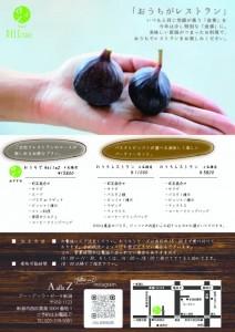 テイクアウトメニュー202011-01