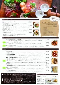 長岡TakeOutMenu202011-3-01