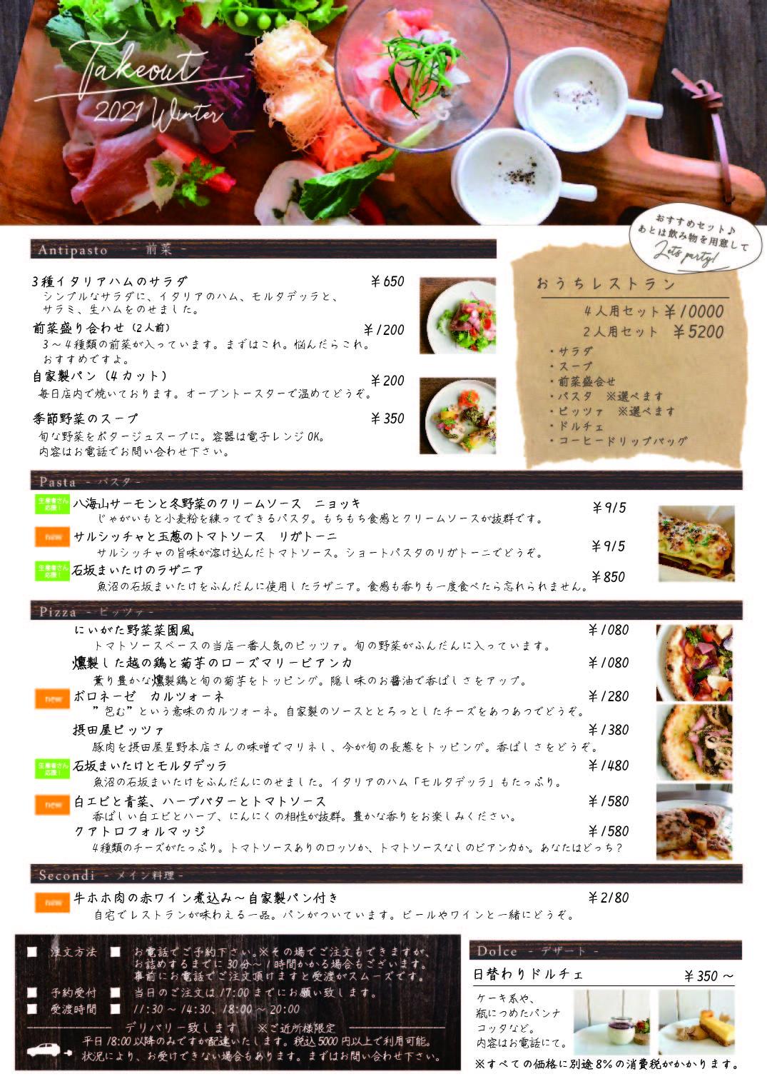 長岡TakeOutMenu202101-01