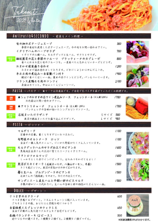 テイクアウトメニュー202103-02
