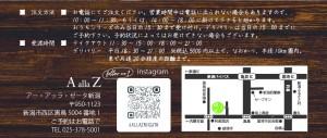 注文方法202103-01