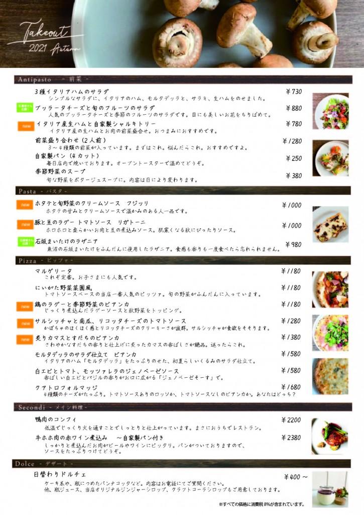 長岡TO&DELI202109-01